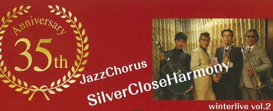 12月1日(土)「シルバークローズハーモニー結成35周年ライブ」にゲスト出演します