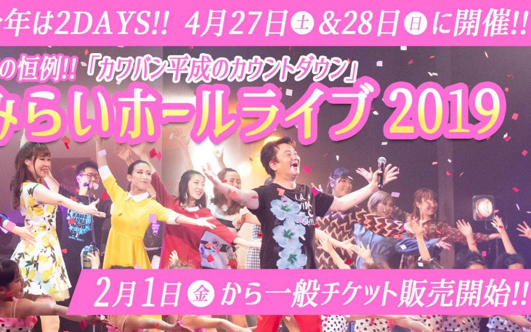 2月1日(金)から「みらいホールライブ2019」の一般チケットの販売を開始します!!