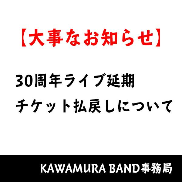 【大事なお知らせ】30周年ライブ延期&チケット払い戻しについて