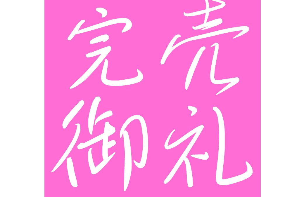 【完売御礼】4月27日(土)チケット完売のお知らせ