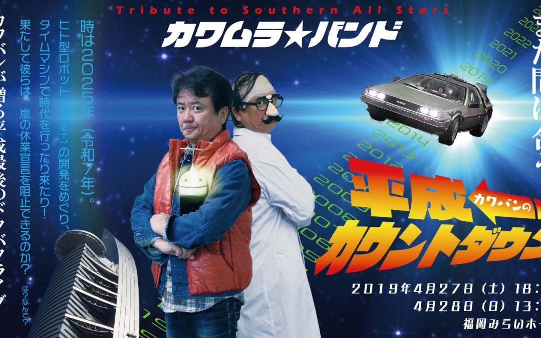 【ライブ配信】KAWAMURA BAND30周年ライブ延期にともない過去2本のライブを二夜連続配信!